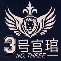 三号宫馆演戏会所