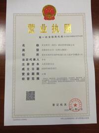 星光智享(重庆)酒店管理有限公司
