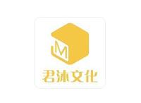 重庆君沐文化传媒有限公司