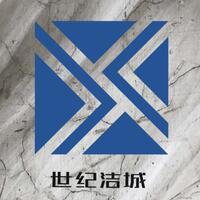 四川世纪洁城环保科技有限公司