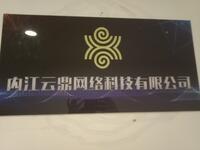 内江云鼎网络科技有限公司