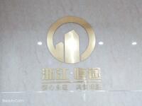 宁波恒途房产营销策划有限公司