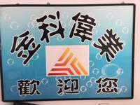 湖北省襄阳市高新区德亿净水商贸公司