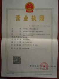 广州有五方物流有限公司