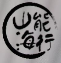 山海能行供應鏈管理(福州)有限公司