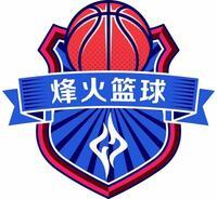 海阳市烽火篮球俱乐部