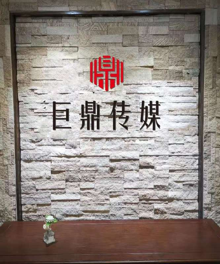 重庆巨星鼎文化传媒有限公司