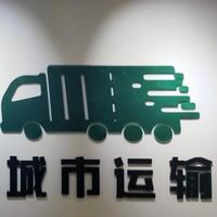 北京中鸿城配科技有限公司