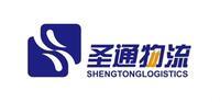 内蒙古圣通物流有限公司
