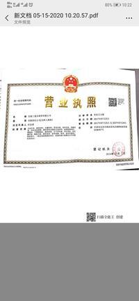 甘肃三道合商贸有限公司