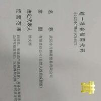 武汉冷月飘霜贸易有限公司