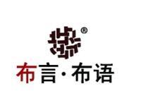 济南布言布语软装设计有限公司