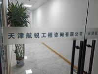 天津航锐工程咨询有限公司