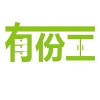 有份工人力资源广州有限公司