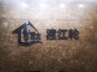 四川凡科商务咨询有限公司