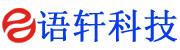 宁夏语轩科技有限公司