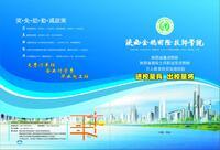 陕西金穗国际技师学院