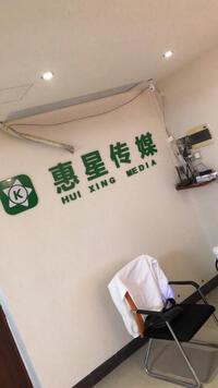 惠州惠星传媒