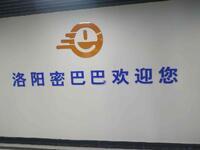 河南密巴巴货运服务有限公司洛阳分公司