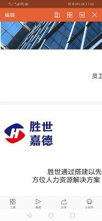 合肥胜世嘉德企业管理咨询有限公司