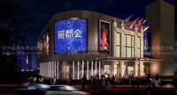 杭州豪枫酒店管理有限公司