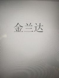北京金兰达信息技术有限公司