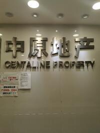 四川中原物业顾问有限公司