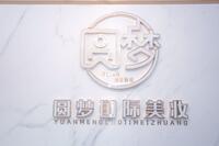 深圳市尚圆梦国际美妆有限公司