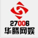 聊城华腾网娱文化传媒有限公司