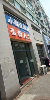 江苏创展电子科技有限公司