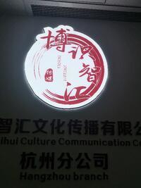 天津市博识智汇文传传播有限公司杭州分公司