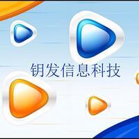 上海钥发信息科技有限公司