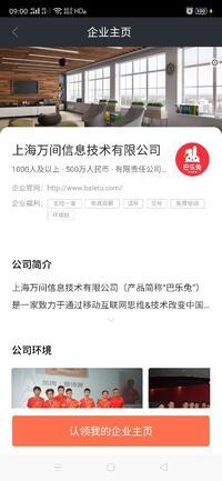 上海万间技术有限公司