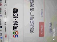 蕪湖逸晨廣告傳媒有限公司