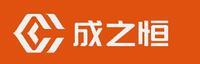 深圳市成之恒人力资源有限公司