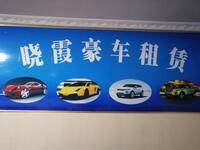 焦作市解放区晓霞豪车租赁店