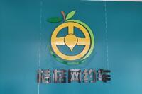 广州桔桔科技有限公司