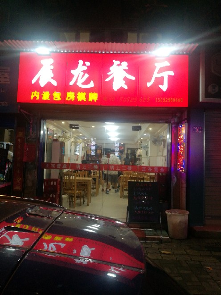 武汉市江汉区辰龙快餐厅