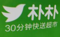 广州市朴朴网络科技有限公司