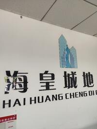 珠海海皇城房地产投资顾问有限公司