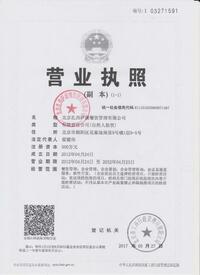 北京扎西萨康餐饮有限公司