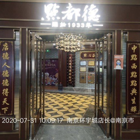 南京喜粤楼餐饮有限公司