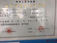 丽水陈威东诊所