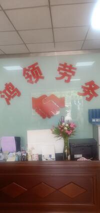 黑龙江省鸿领劳务派遣有限公司
