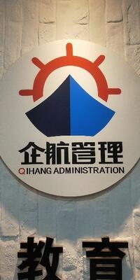 吉林企航企业管理有限公司