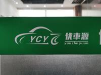 深圳市优车源新能源汽车销售有限公司