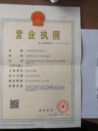 云南海尼科技有限公司