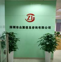 深圳市众聚信息咨询有限公司
