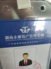 永雄资产管理有限公司