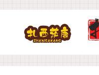 北京扎西萨康餐饮管理有限公司